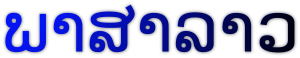 lao-translation